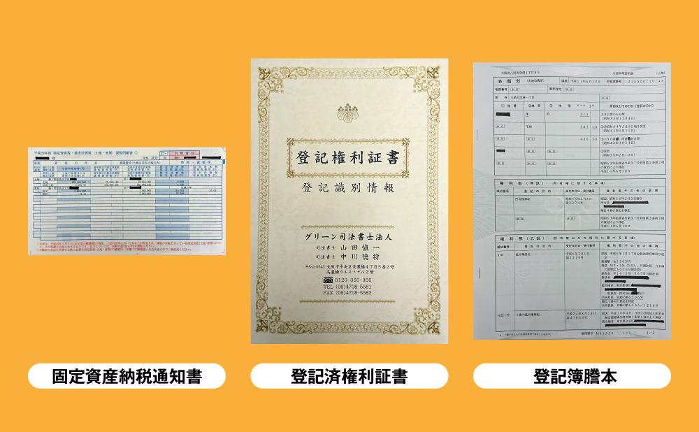 納税通知書 登記済権利証書 登記簿謄本