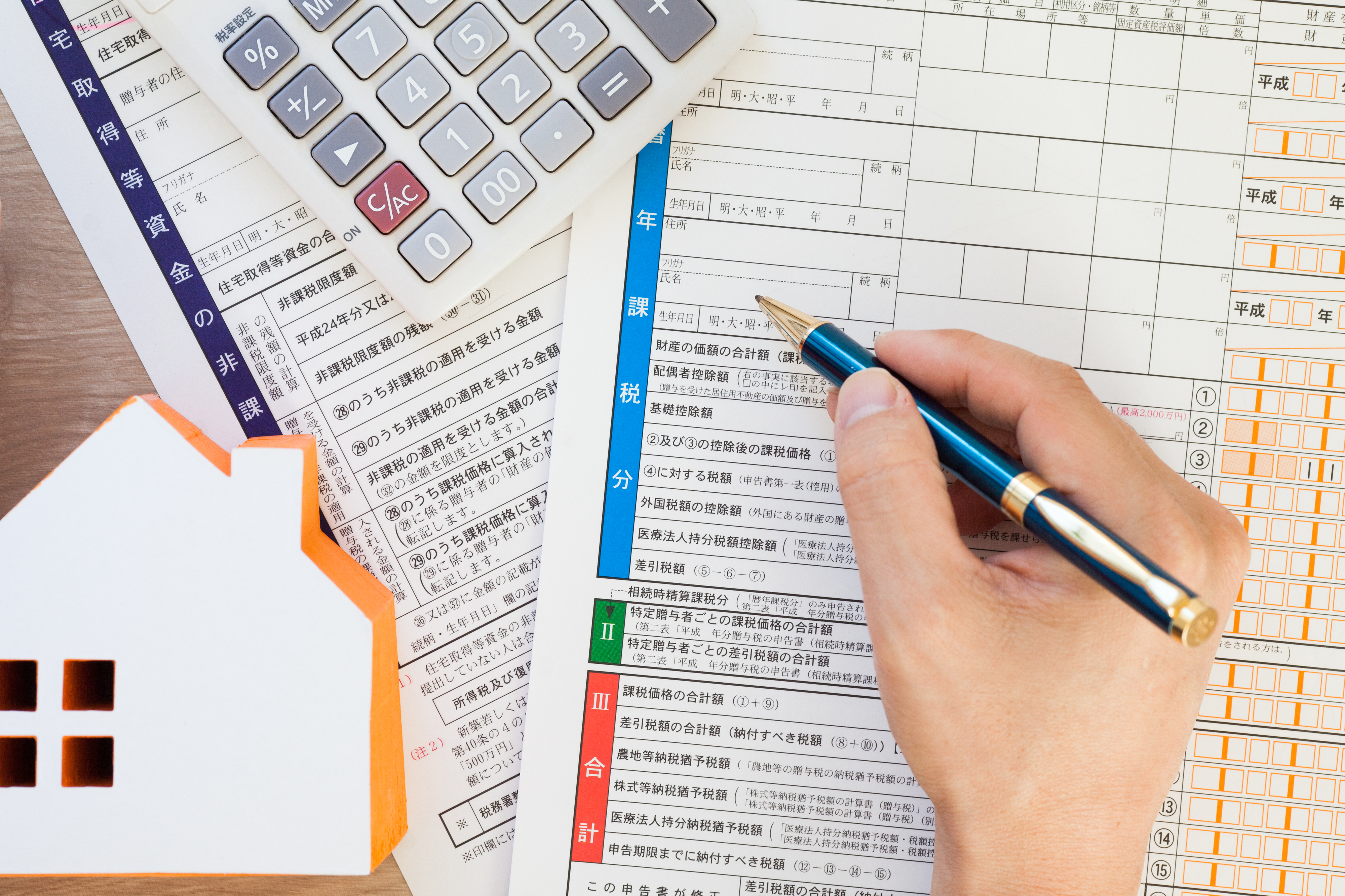贈与税申告イメージ写真