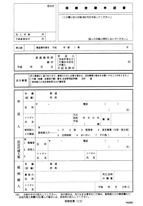 相続放棄申述書のサンプル1