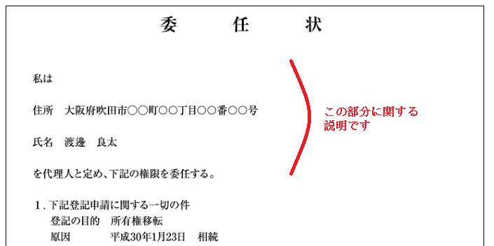 票 家族 住民 委任 状 住民票・戸籍などの交付について 新潟県新発田市公式ホームページ