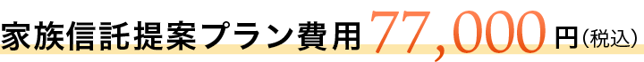 家族信託提案プラン77,000万円(税込)