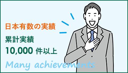 日本有数の実績