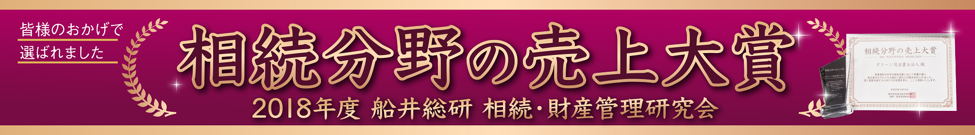2018年度船井総研 相続・財産管理研究会 相続部門の売り上げ大賞