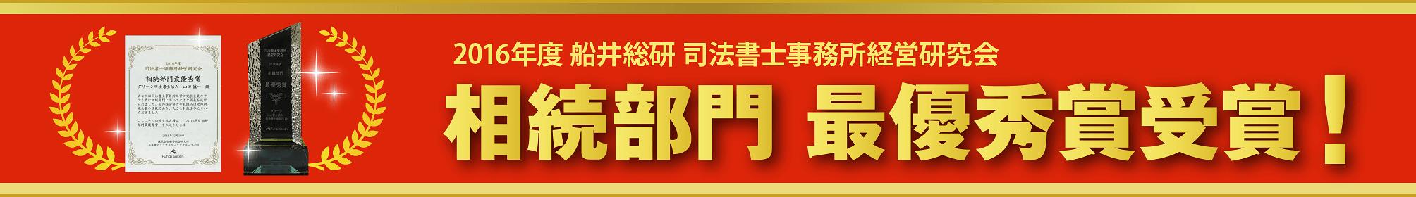 2016年船井総研 司法書士事務所経営研究会 相続部門 最優秀賞受賞