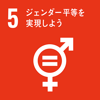 SDGsの取り組み2/ジェンダー平等を実現しよう
